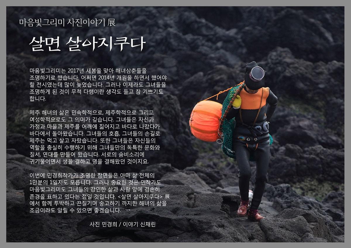 민경희 1 A0 갤러리 초가 입구 포맥스 - 복사본.jpg