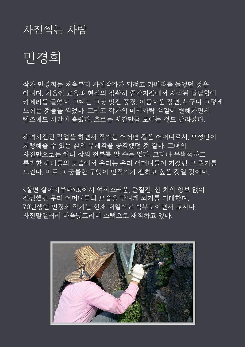 민경희 3 A1 작가소개 - 복사본.jpg