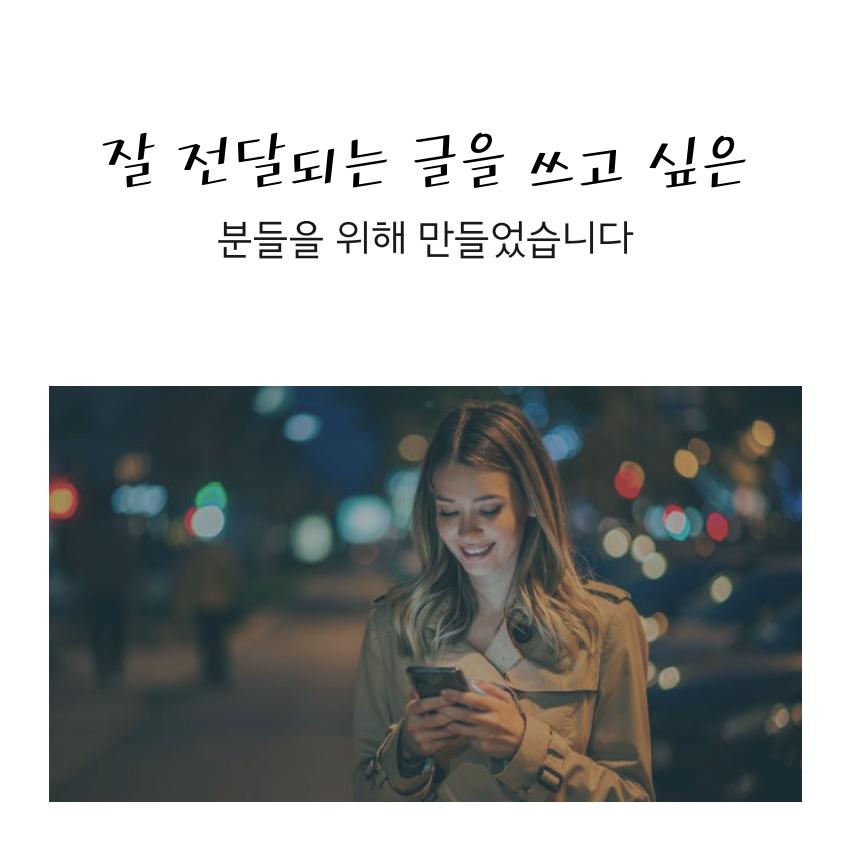 마음빛그리미 sns 교실 (4).png
