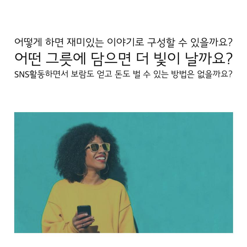 마음빛그리미 sns 교실 (7).png