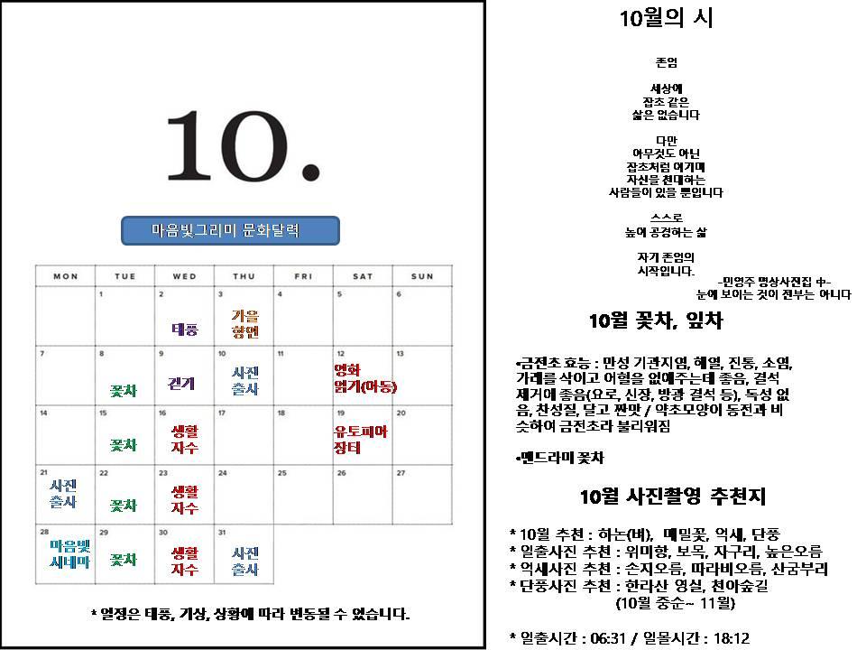 2019_10_마음빛그리미_문화달력_수정.jpg