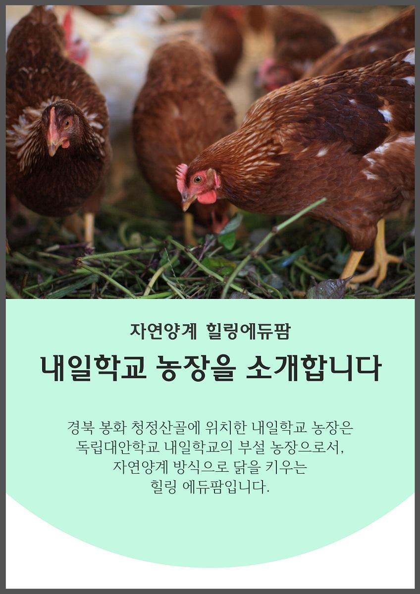 농장홍보-1 - 복사본.jpg