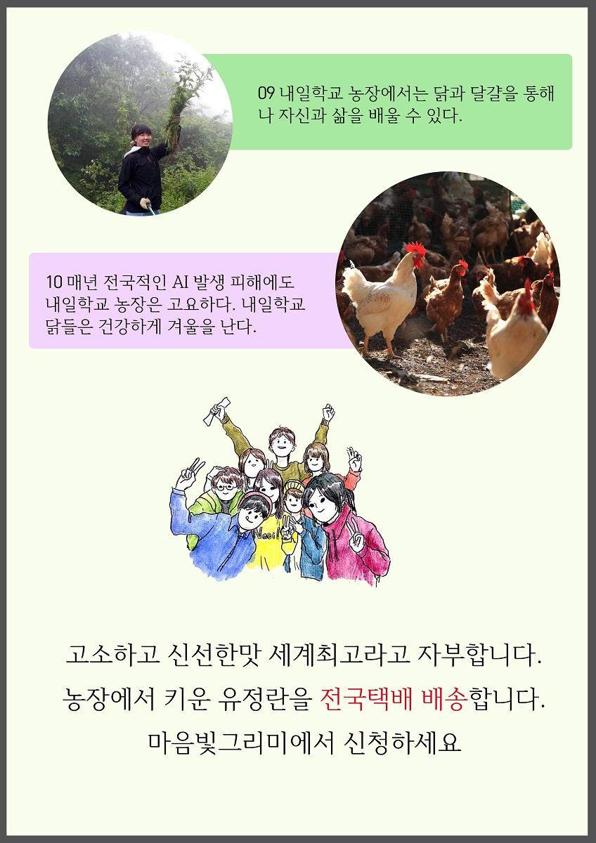 농장홍보-5 - 복사본.jpg