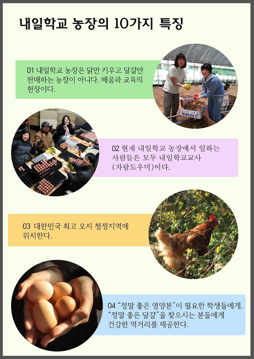 농장홍보-3 - 복사본.jpg
