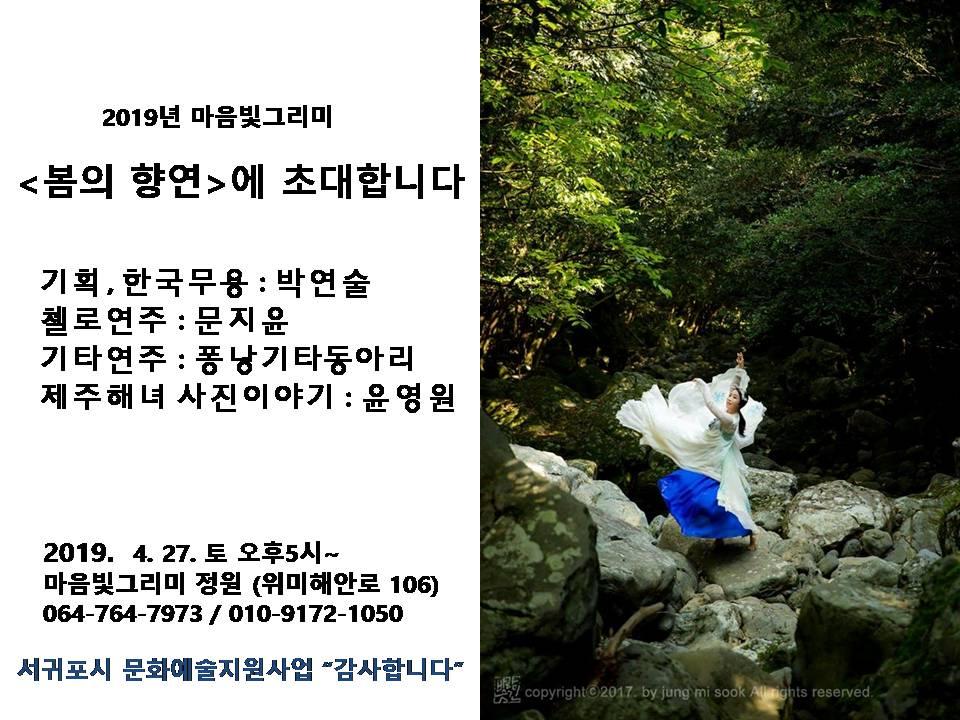 2019_4월_향연 초대장.jpg