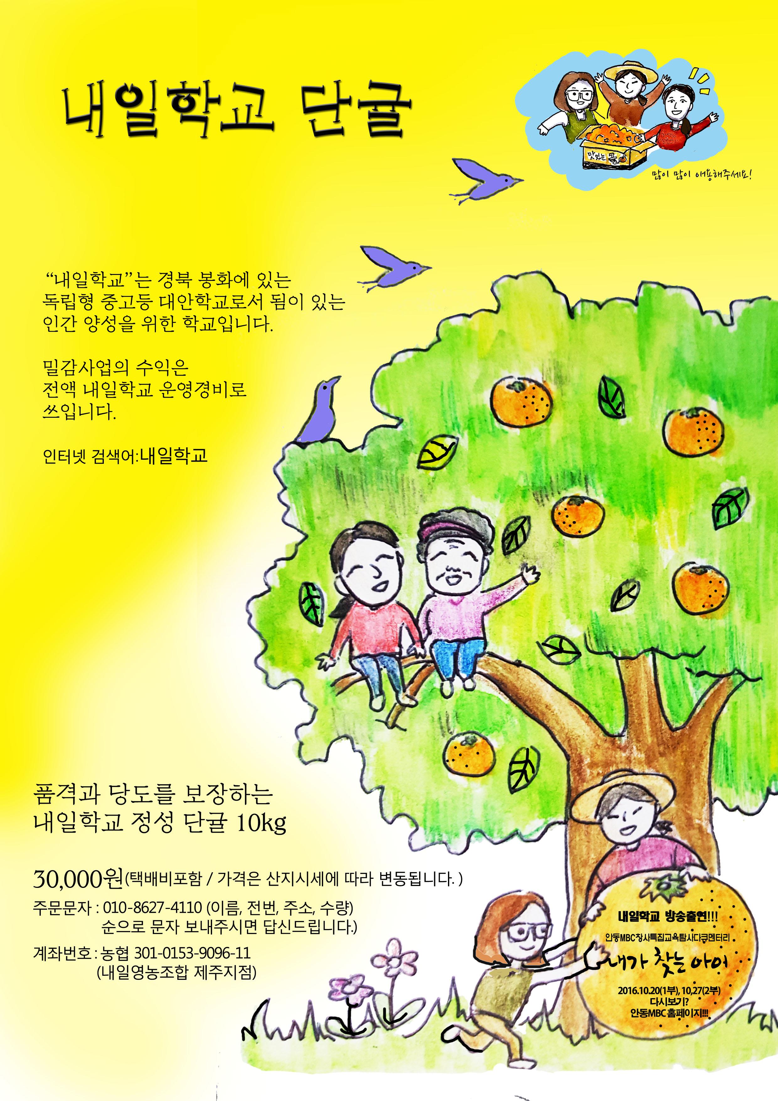 내일학교 단귤 포스터.jpg