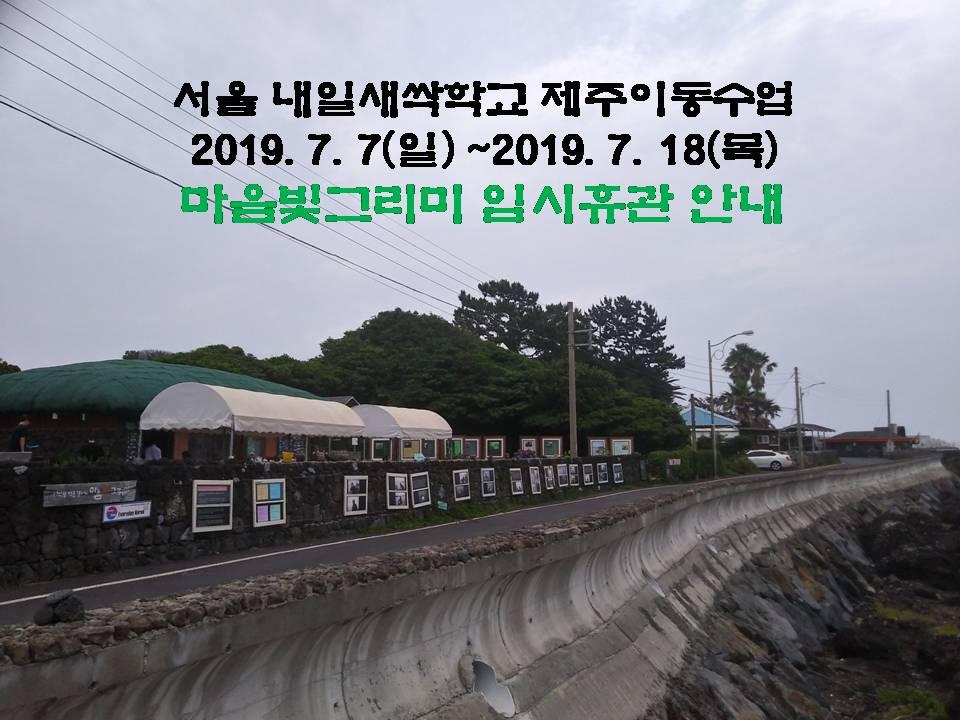 7월 마음빛그리미 임시휴관 안내_서울새싹학교 이동수업.jpg