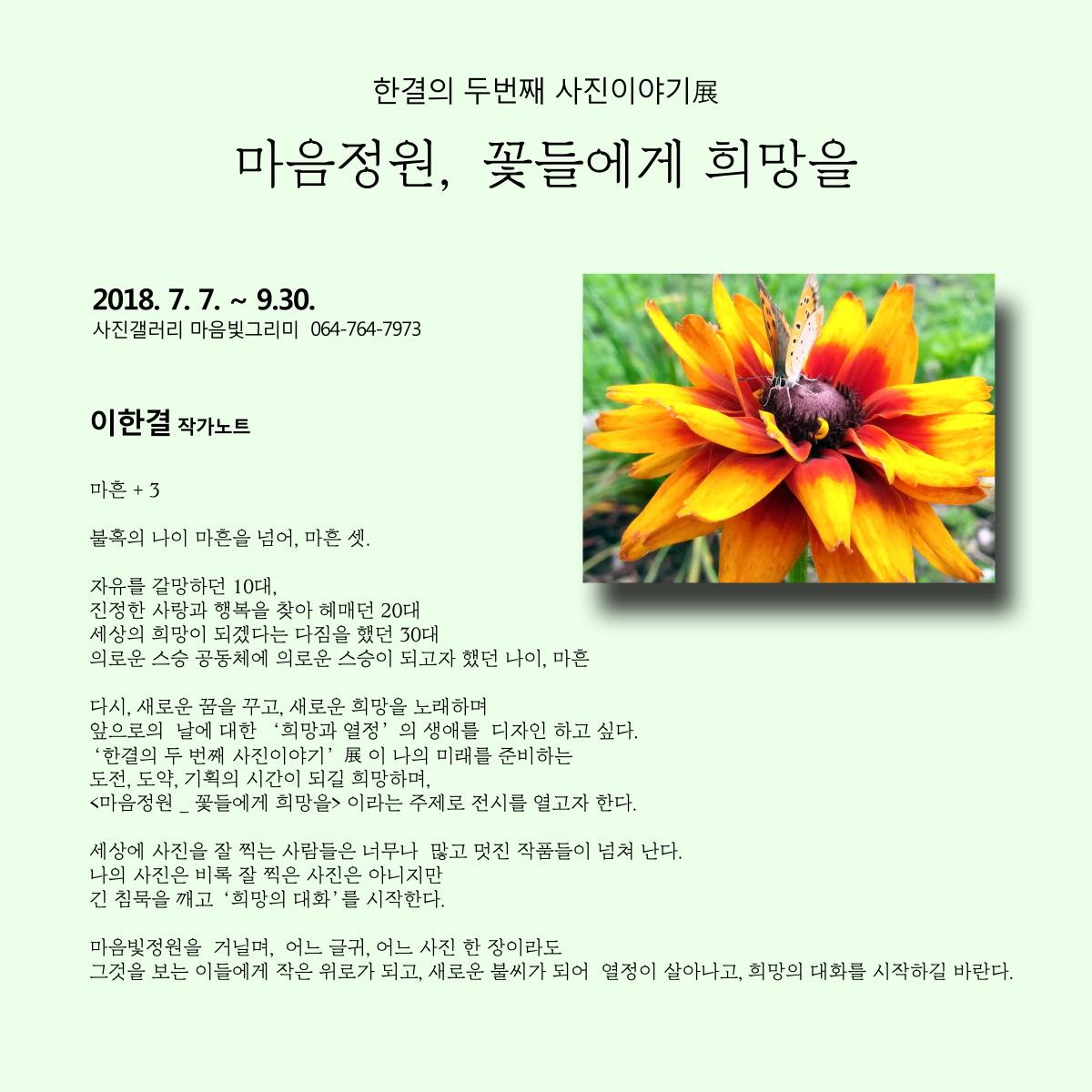 크기변환_이한결 작품 24-1.jpg