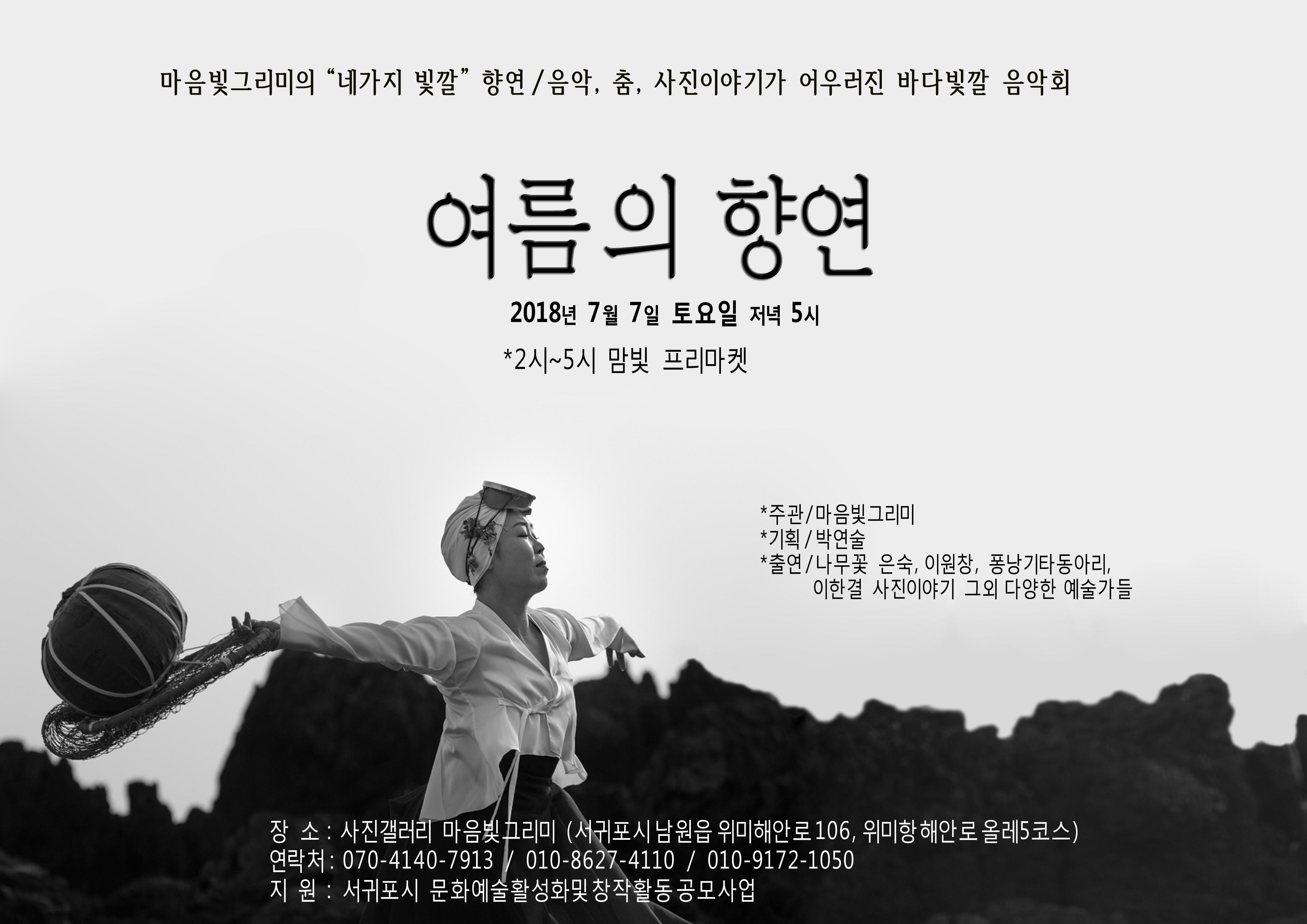2018 여름의 향연.jpg