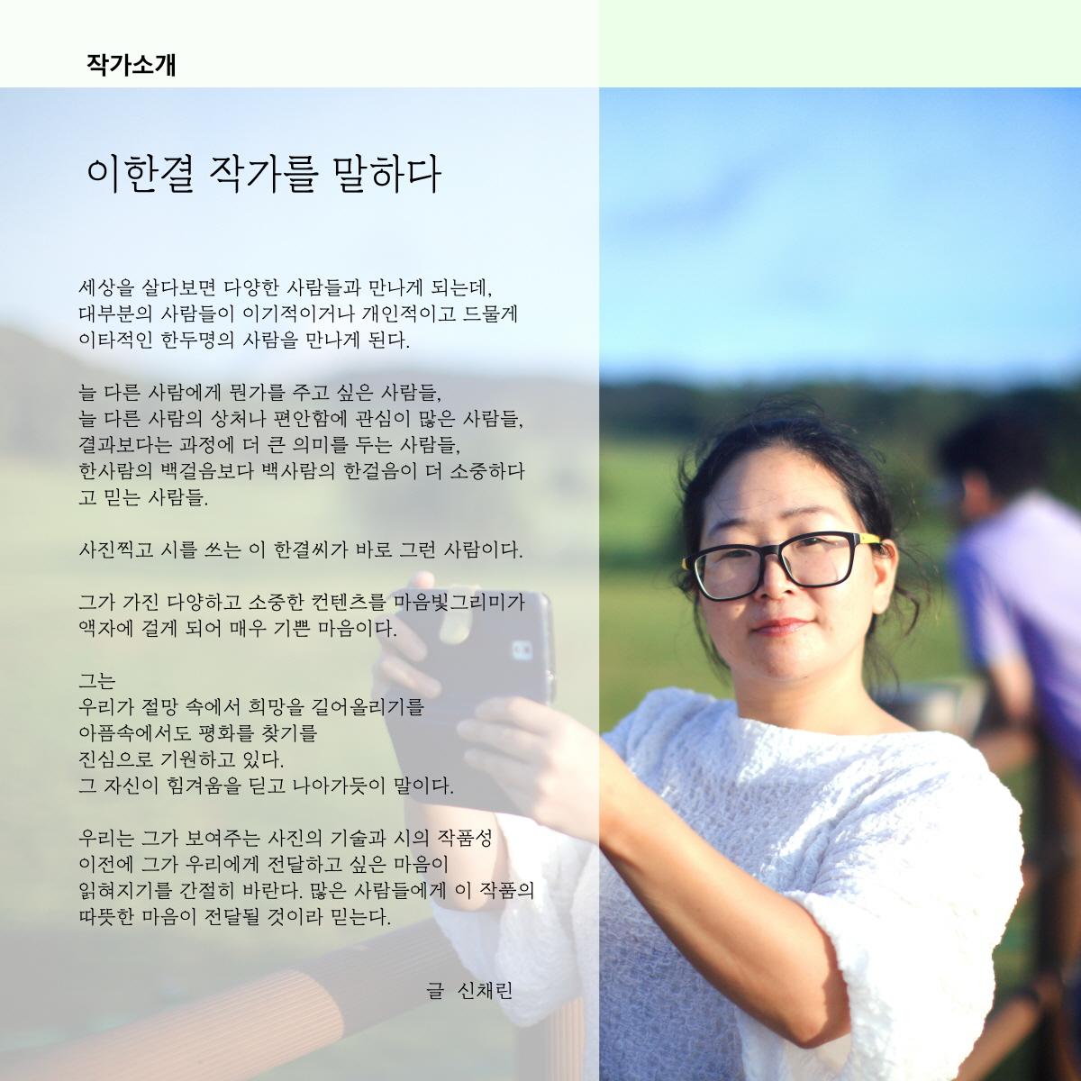 크기변환_이한결 작품 25.jpg
