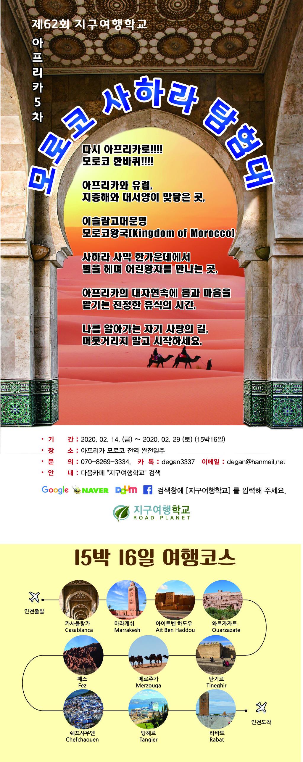 9. 2020.02 모로코 포스터1.jpg