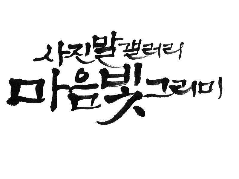 마음빛로고 검정색 - 복사본.png