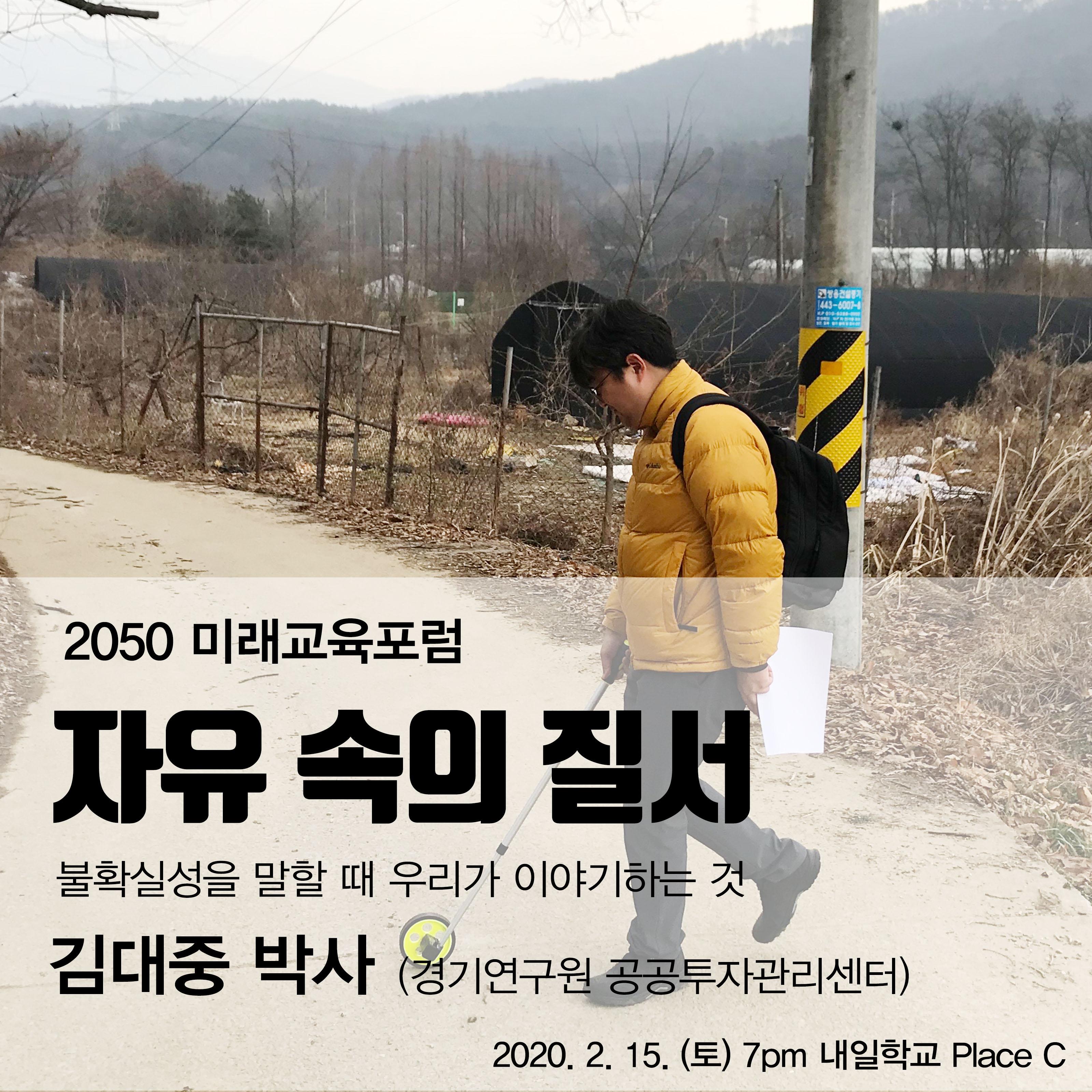 20200215 김대중박사.jpg