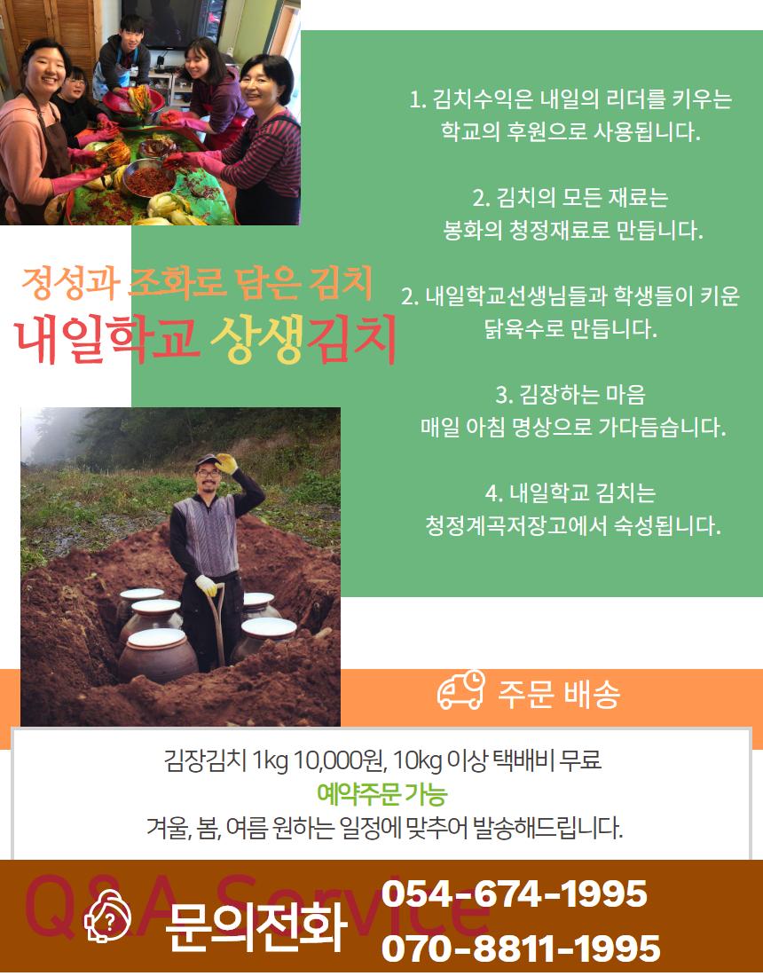 김치홍보 (1).png