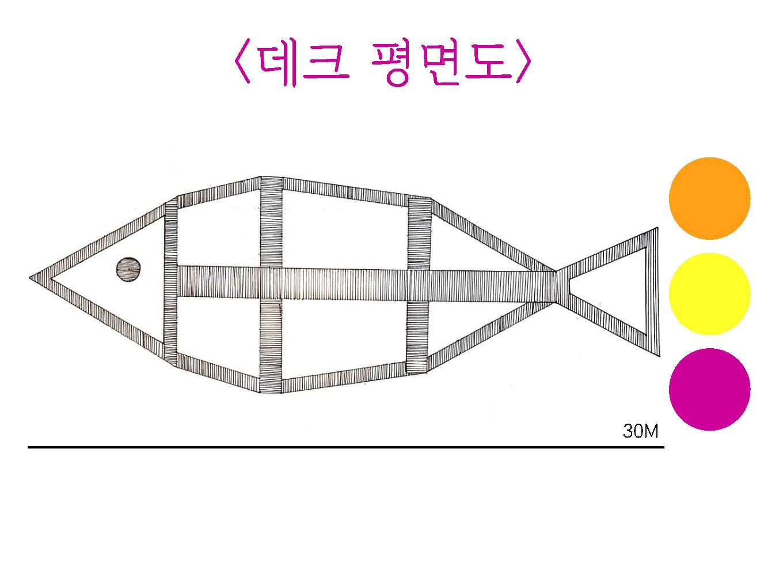 우리내일호수_프리젠테이션_최종_페이지_43.jpg