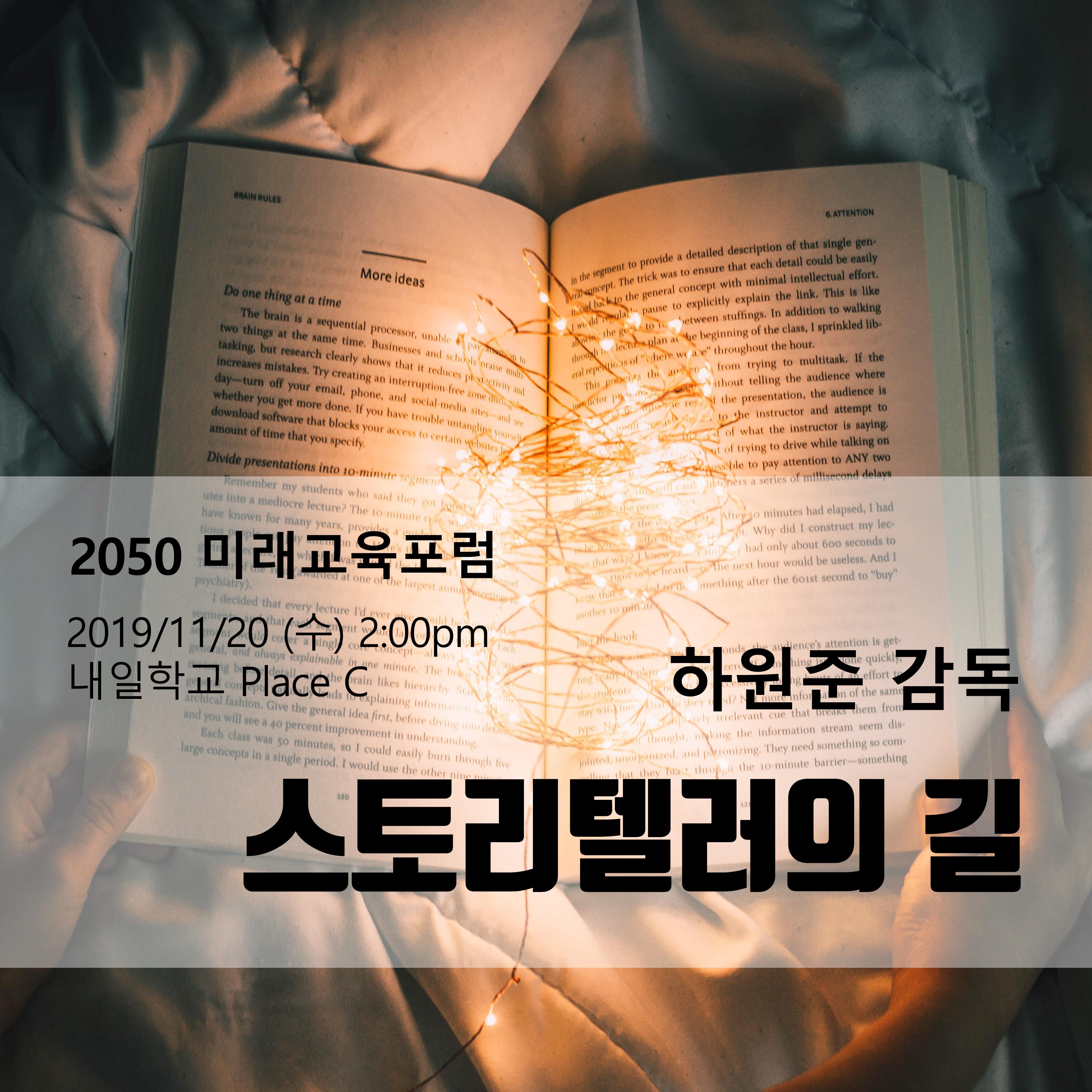 20191120 하원준감독.jpg
