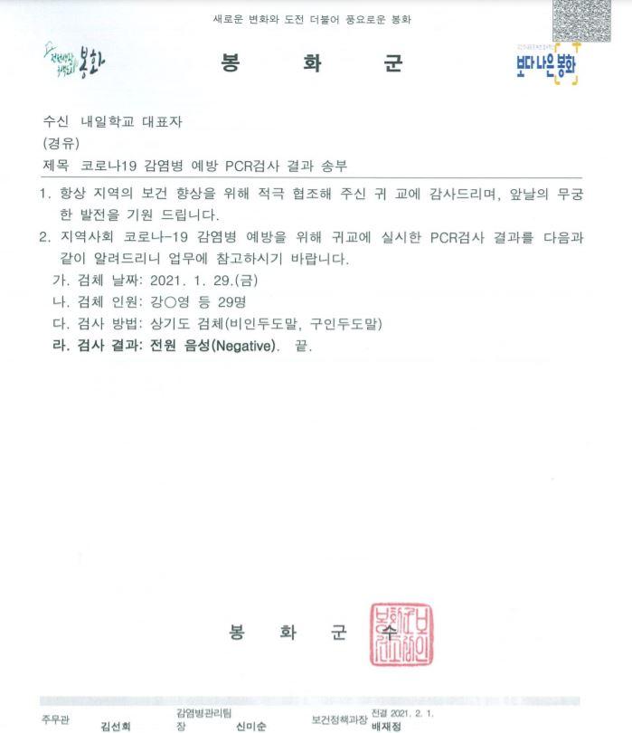 0129 코로나 음성공문.JPG