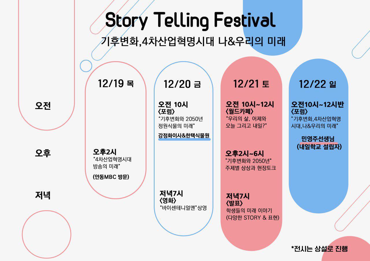 photo_2019-12-18_일정확정표 (스토리텔링페스티벌).jpg