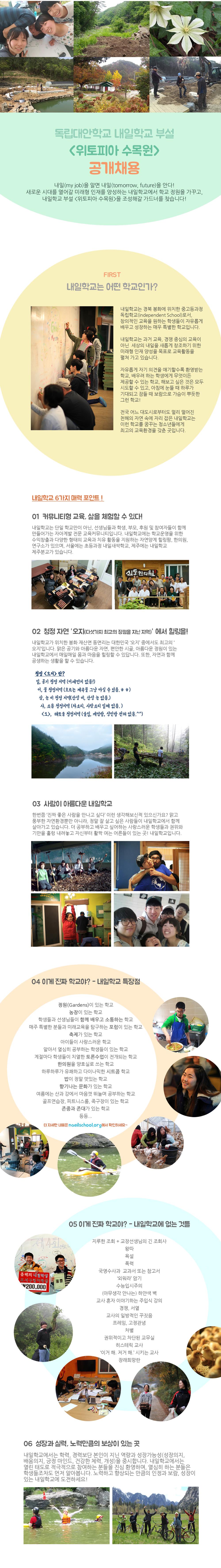 내일학교-채용공고_내일학교소개(가드너)_01.png
