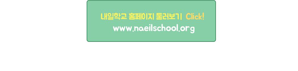 내일학교-채용공고_내일학교소개(가드너)_03.png