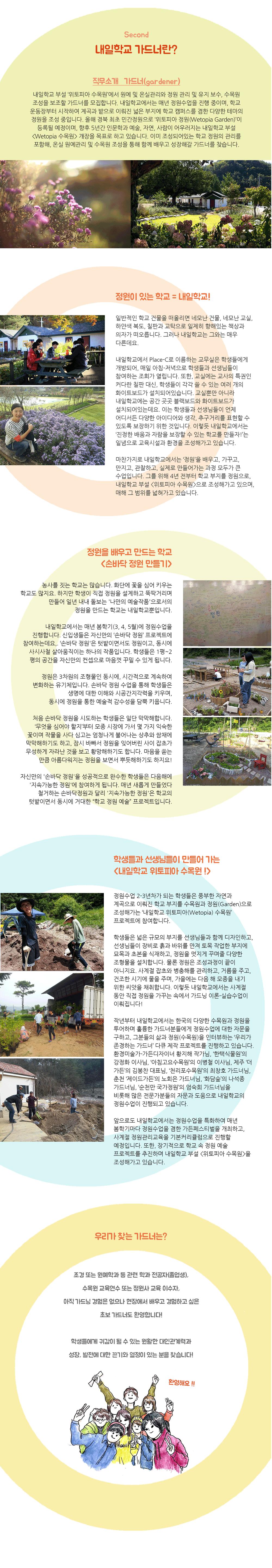 내일학교-채용공고_가드너-1.png