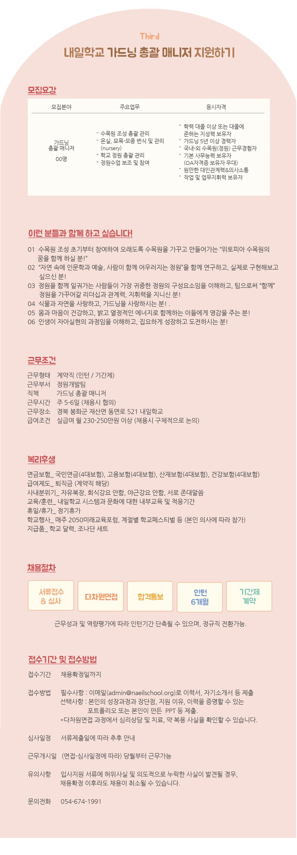 내일학교-채용공고_가드너-2.png