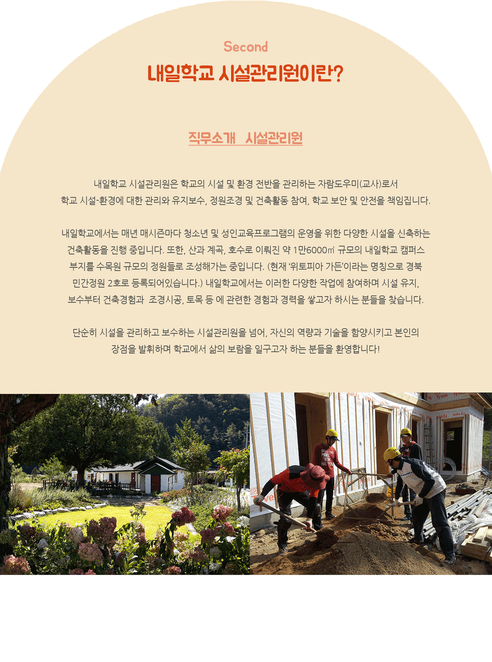 내일학교-채용공고_시설관리원-소개.png