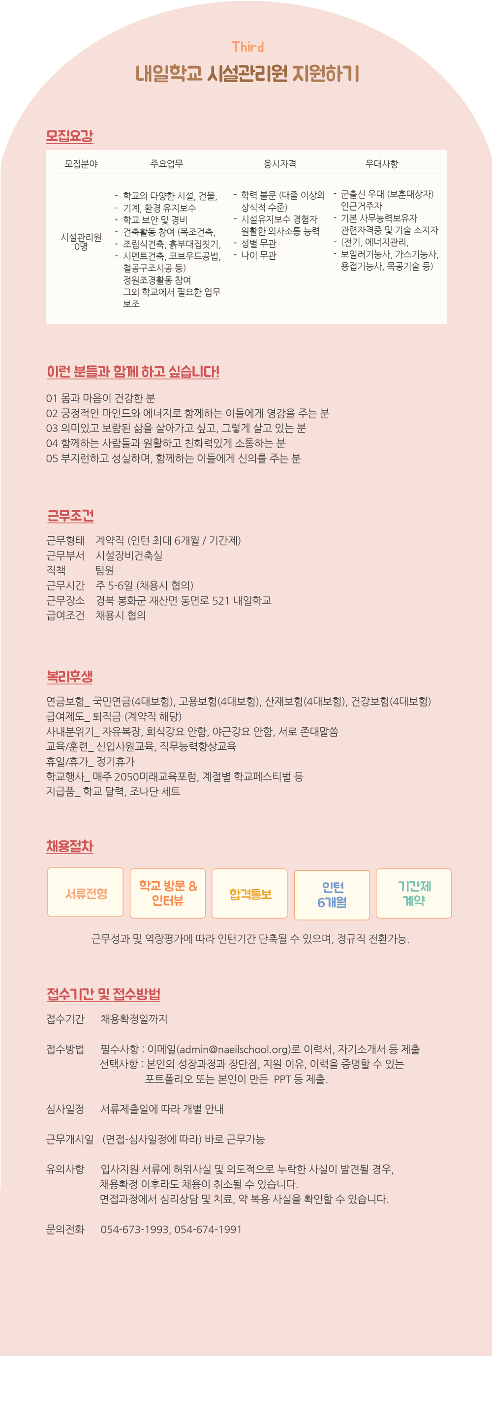 내일학교-채용공고_자람도우미-소개-3.png