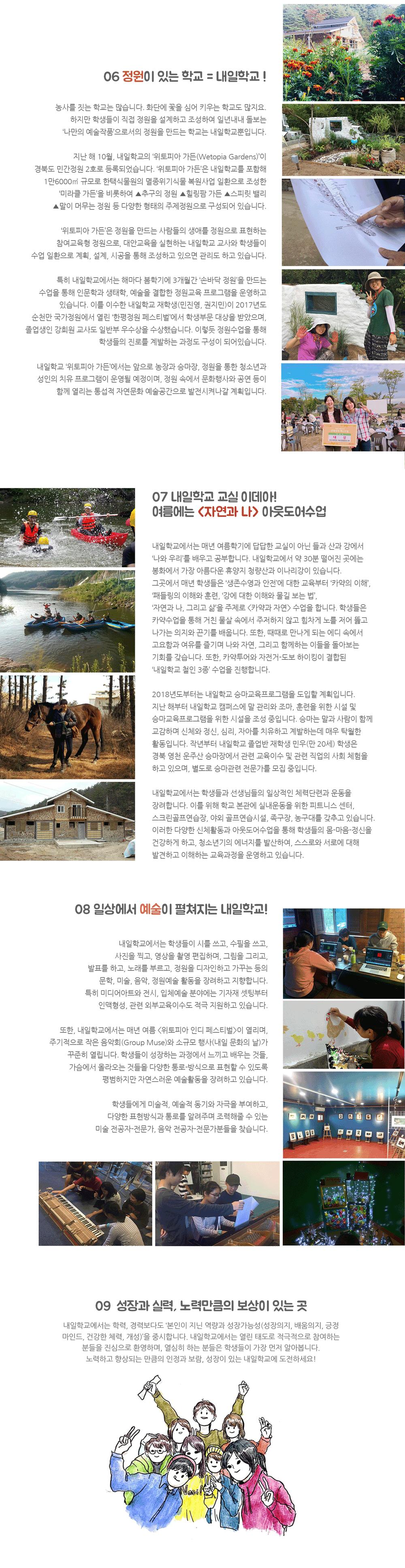 내일학교-채용공고_내일학교소개(자람도우미)_2_01.png