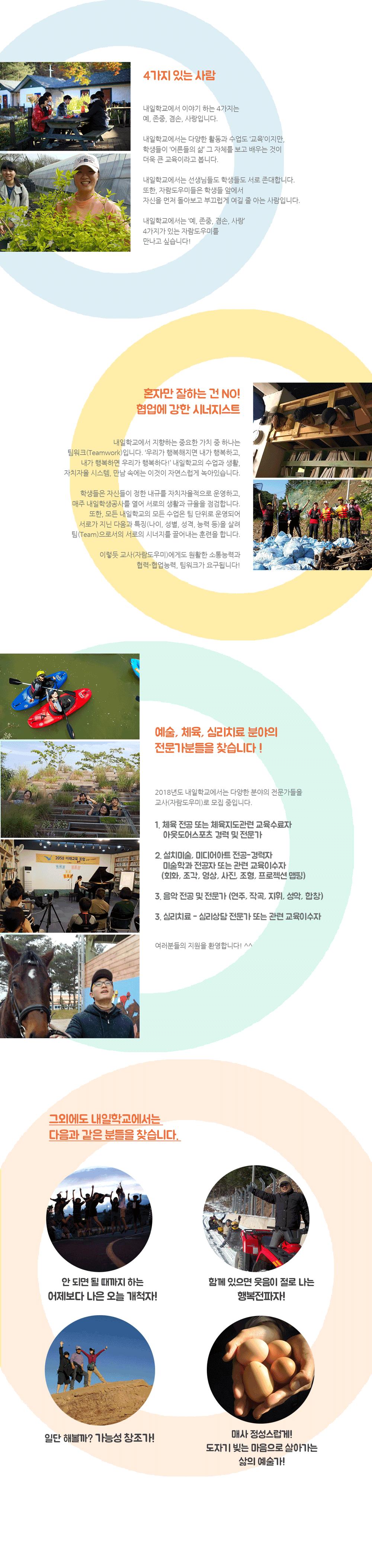 내일학교-채용공고_자람도우미-소개-2.png