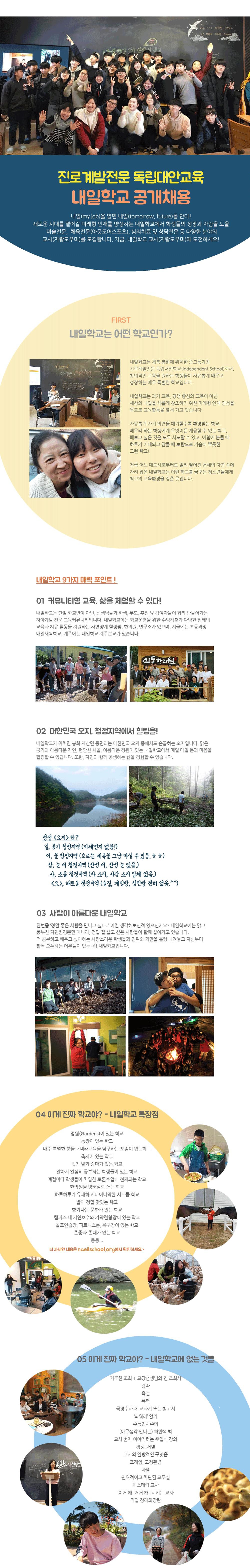 내일학교-채용공고_내일학교소개(자람도우미)_1.png