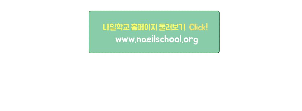 내일학교-채용공고_내일학교소개(자람도우미)_2_03.png