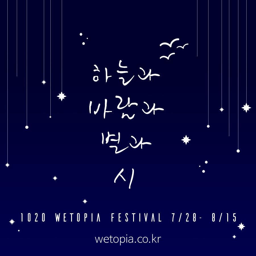 wetopia_2018_webposter.jpg