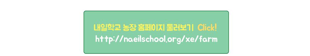 내일학교농장-채용공고_02.png