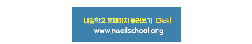 내일학교농장-채용공고_03.png
