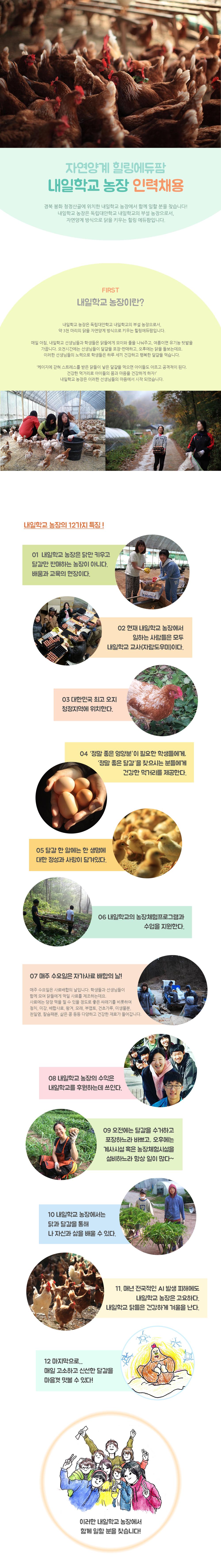 내일학교농장-채용공고_01.png