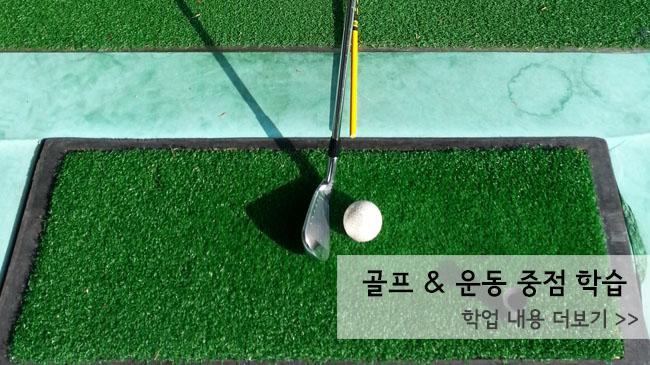 골프운동중점학습.jpg