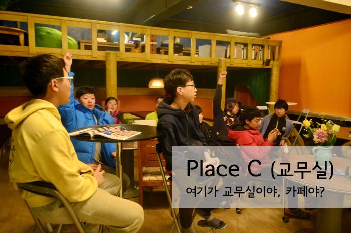20141102 Place C.jpg