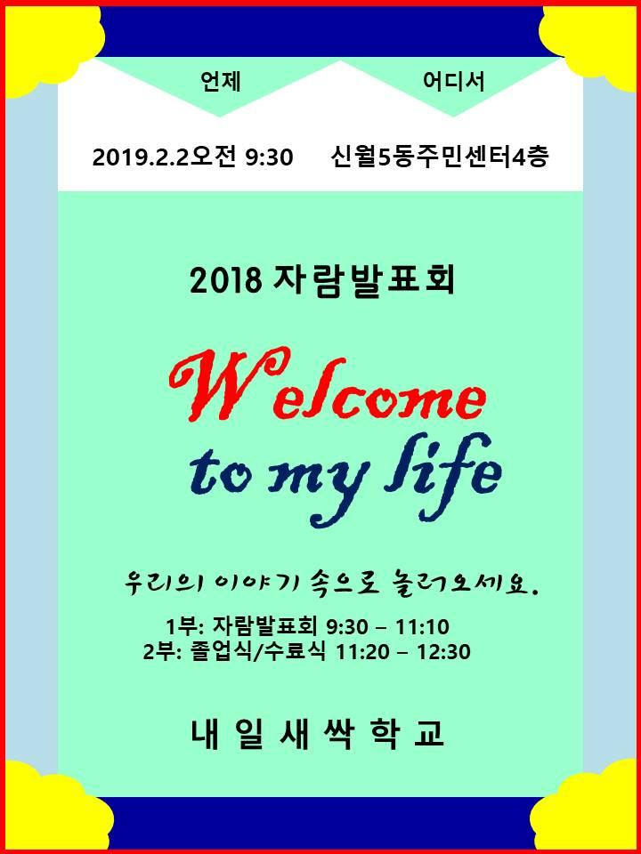 2019 자람발표회 초대장.jpg