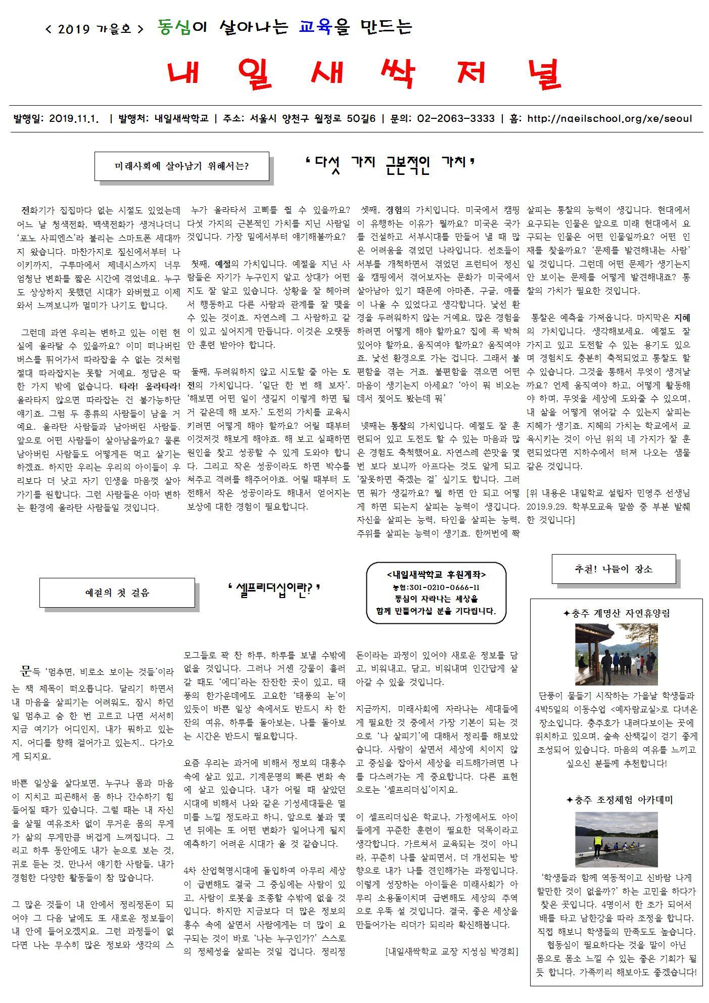 내일새싹저널(내일새싹학교) 가을호001.jpg