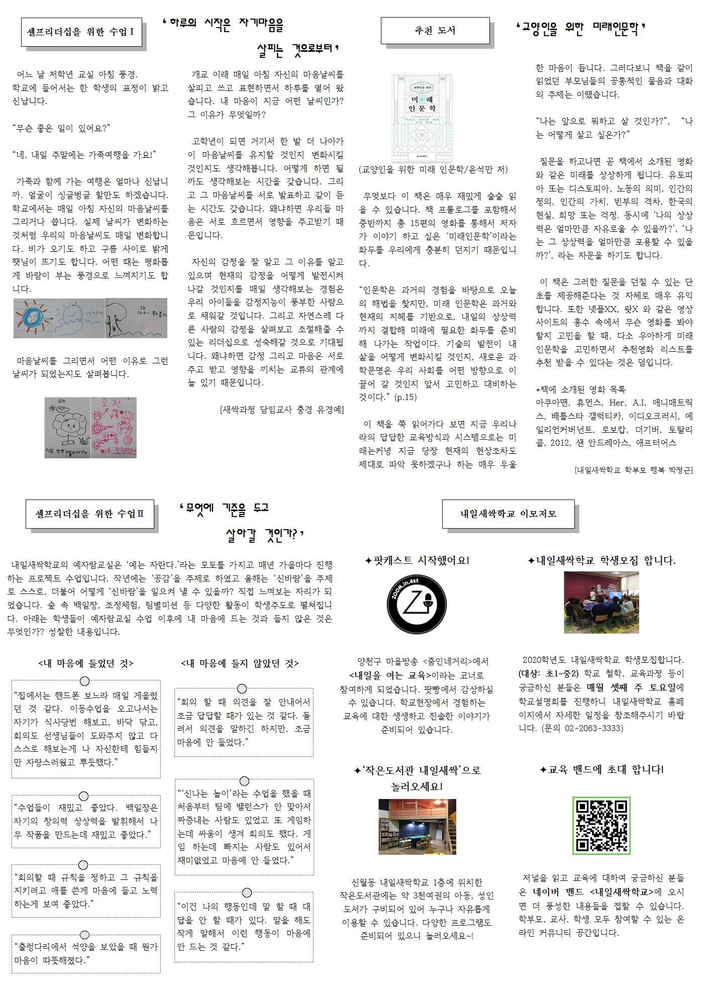 내일새싹저널(내일새싹학교) 가을호002.jpg