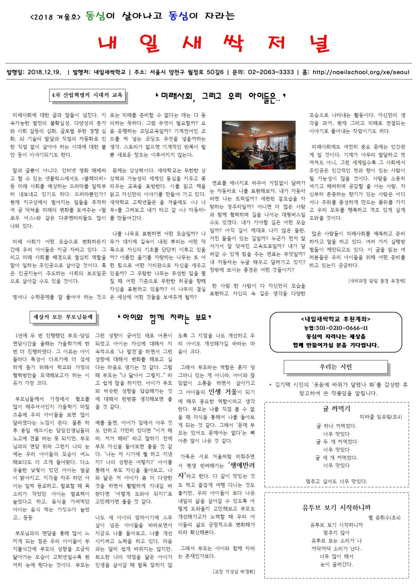 내일새싹저널(내일새싹학교) 겨울호_수정본001.jpg
