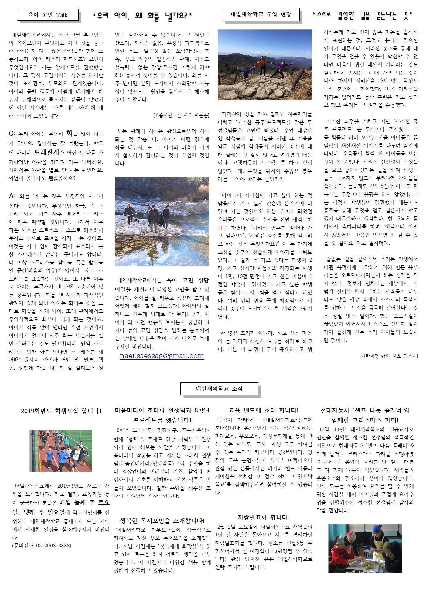 내일새싹저널(내일새싹학교) 겨울호_수정본002.jpg