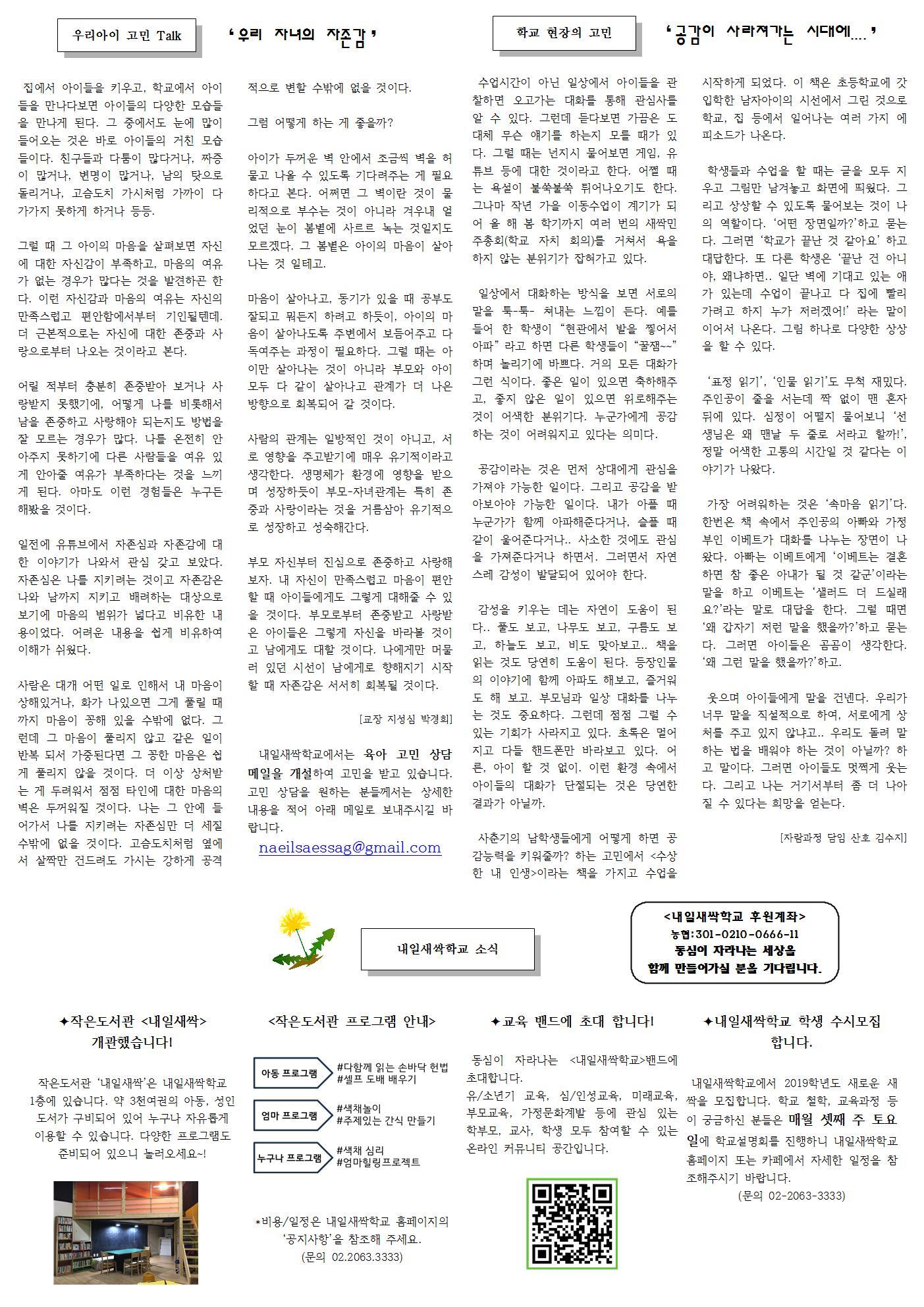 내일새싹저널(내일새싹학교) 여름호 002.jpg