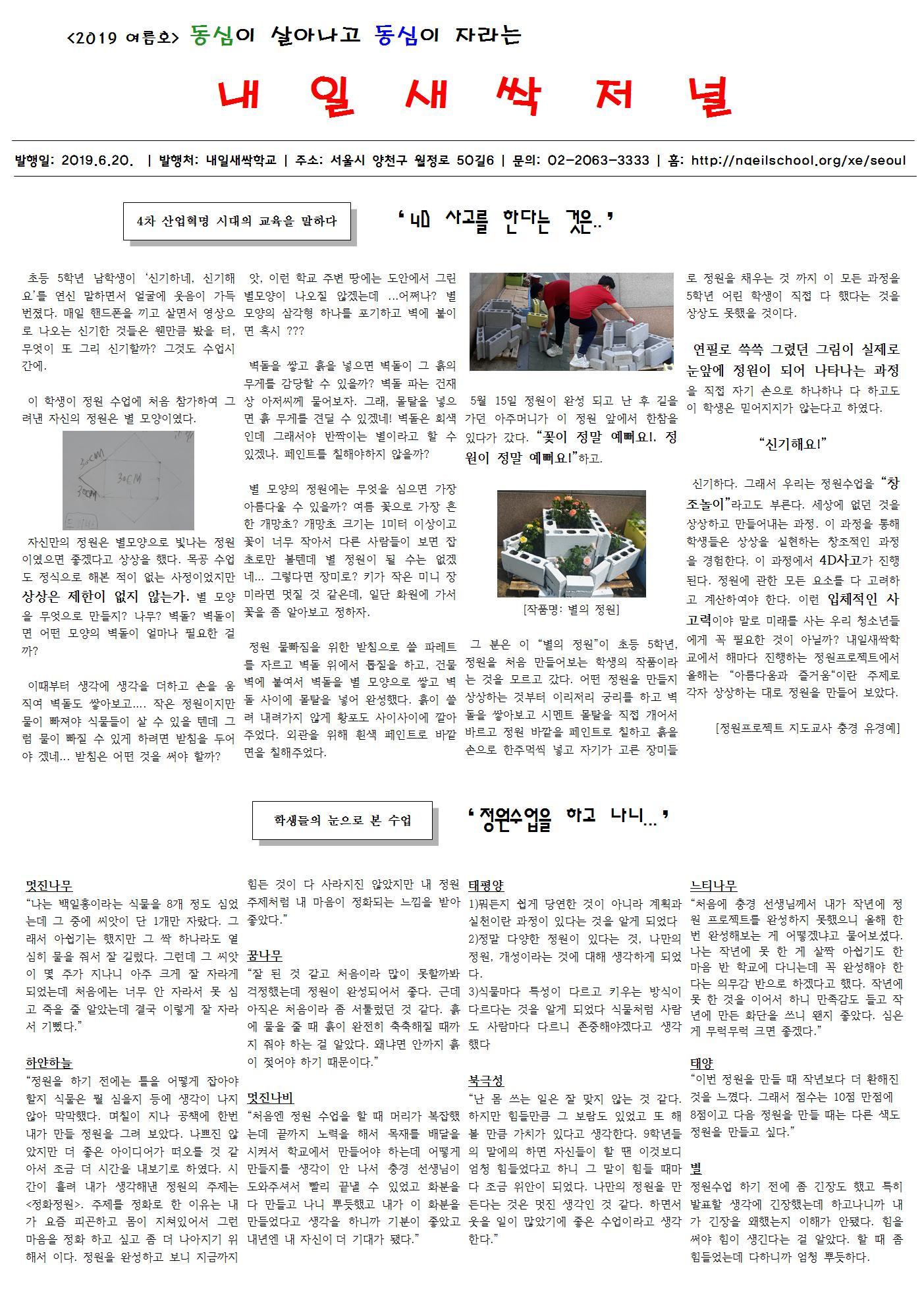 내일새싹저널(내일새싹학교) 여름호 001.jpg