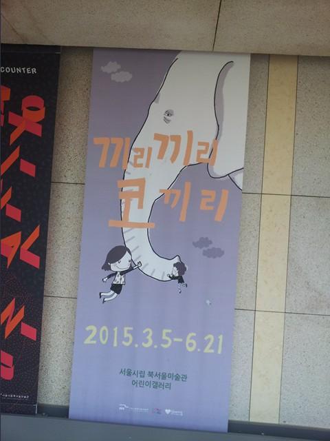 20150618미술관 (107).jpg