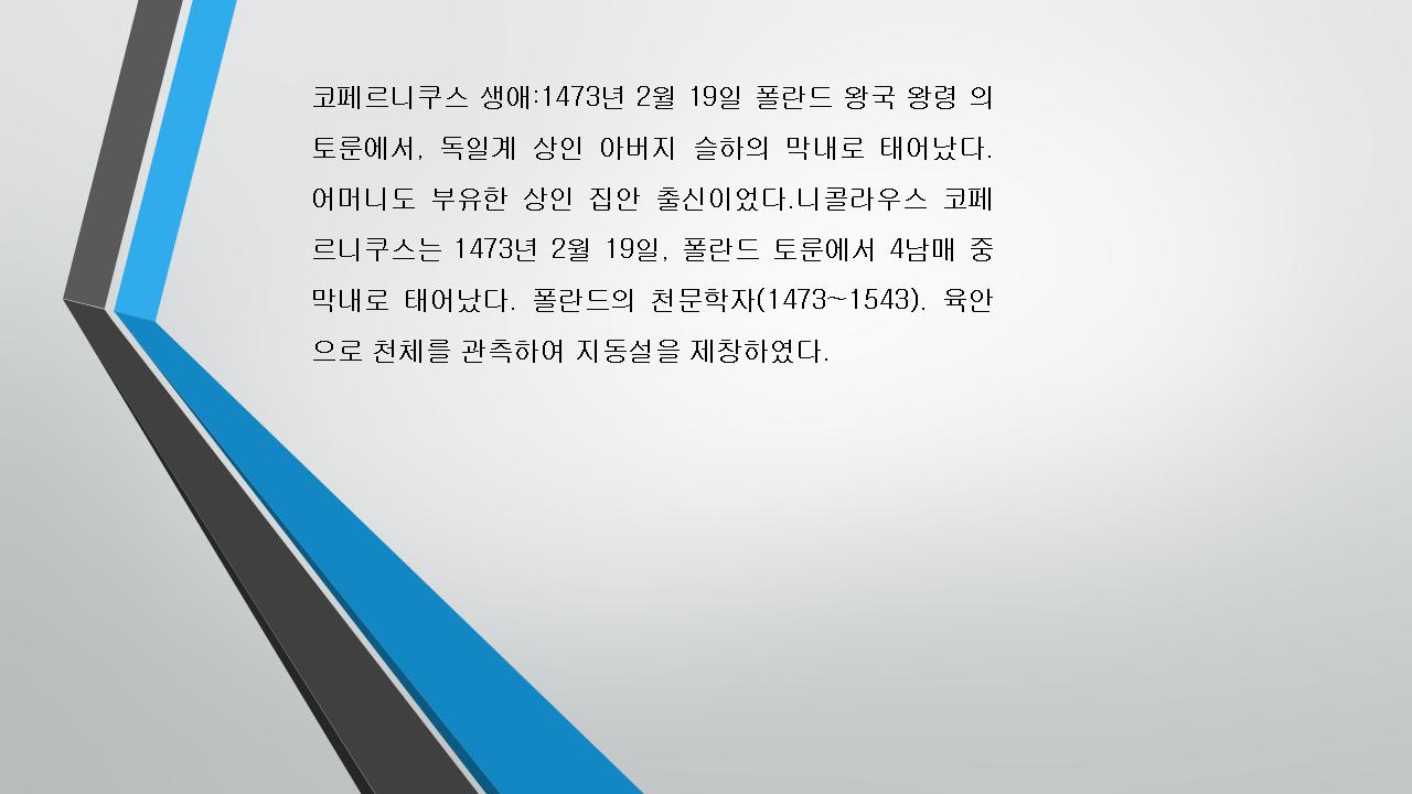 코스모스수업 발표과제.png